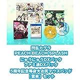 【Amazon.co.jpエビテン限定】閃乱カグラ PEACH BEACH SPLASH にゅうにゅうDXパック ファミ通DXパック 5周年記念等身大お尻マウスパッド「雪泉」セット
