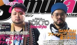 Samurai magazine (サムライ マガジン) 2008年 08月号 [雑誌]