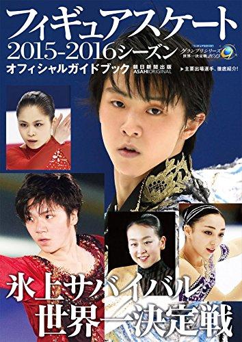 フィギュアスケート2015-2016 シーズンオフィシャルガイドブック (アサヒオリジナル)