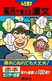 風呂で覚える漢文―赤本・センター試験等から厳選した一〇〇例文