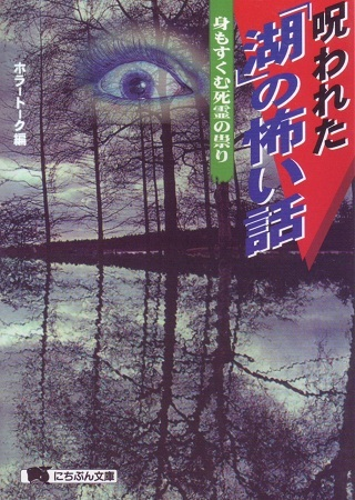呪われた「湖」の怖い話―身もすくむ死霊の祟り (にちぶん文庫)