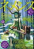 ネメシス 2013年 夏号 #13 (KCデラックス 月刊少年シリウス)