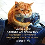 A Street Cat Named Bob [Russian Edition]: How One Man and His Cat Found Hope on the Streets | James Bowen