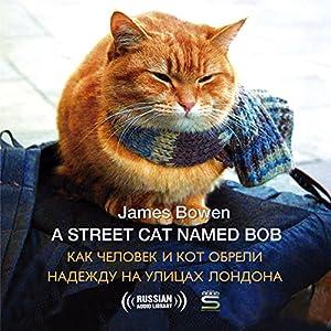 A Street Cat Named Bob [Russian Edition] Audiobook
