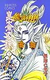 崑崙の珠 7 (プリンセス・コミックス)