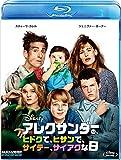 アレクサンダーの、ヒドクて、ヒサンで、サイテー、サイアクな日 ブルーレイ [Blu-ray]