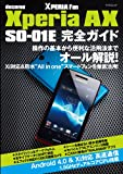 Xperia AX SO-01E 完全ガイド (マイナビムック) (Android Fan)