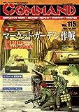 コマンドマガジン Vol.115(ゲーム付)『マーケット・ガーデン作戦』