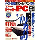 ASCII.PC (アスキードットピーシー) 2009年 03月号 [雑誌]