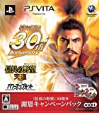 Nobunaga no Yabou: Tendou with Power-Up Kit Nobunaga no Yabou 30th Anniversary Campaign Pack [Japan Import]