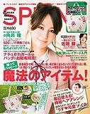 spring (スプリング) 2012年 10月号
