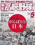 報知高校野球 2011年 05月号 [雑誌]