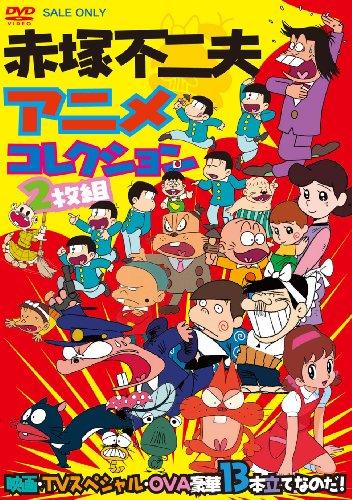 赤塚不二夫アニメコレクション 映画・TVスペシャル・OVA豪華13本立てなのだ!【DVD】