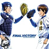TVアニメ『ダイヤのA』新エンディングテーマ FINAL VICTORY