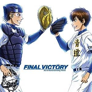 TVアニメ『ダイヤのA』最新エンディングテーマ FINAL VICTORY