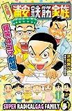 元祖!浦安鉄筋家族爆笑4コマ劇場 (少年チャンピオン・コミックス)