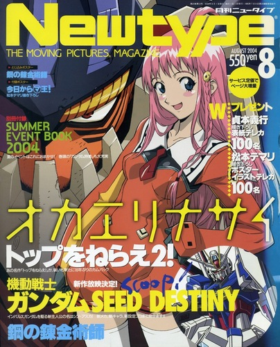 Newtype (ニュータイプ) 2014年 08月号 [雑誌]
