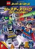 LEGO(R)スーパー・ヒーローズ:ジャスティス・リーグ〈クローンとの戦い〉[DVD]