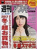 週刊アスキー特別編集 2017冬の超お買物特大号 (アスキームック) KADOKAWA