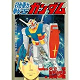 機動戦士ガンダム (St comics―Sunrise super robot series)