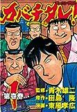 カバチタレ!(1) (モーニングコミックス)