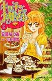 キッチンのお姫さま(8) (講談社コミックスなかよし)