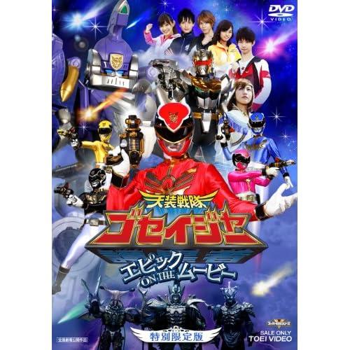 天装戦隊ゴセイジャー エピック ON THE ムービー 特別限定版【DVD】