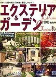 エクステリア & ガーデン 2008年 10月号 [雑誌]