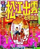 るるぶ松江 出雲 石見銀山'12 (国内シリーズ)