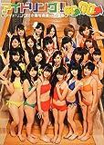 アイドリング!!! 水着写真集in石垣島(DVD付き)「アイドリング!!!GO↑GO↑」