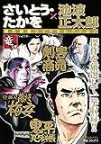 さいとう・たかを/池波正太郎時代劇画ワイドセレクション 竜之章 (SPコミックス SPポケットワイド)