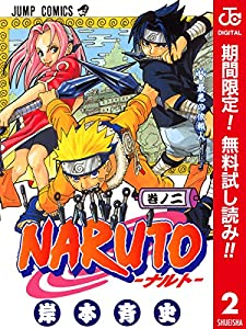 NARUTO―ナルト― カラー版【期間限定無料】 2 (ジャンプコミックスDIGITAL)