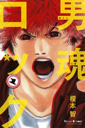男魂ロック(1) (講談社コミックス)