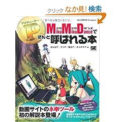MikuMikuDance ��P����ƌĂ��{