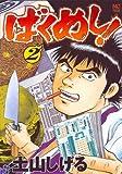 ばくめし! 2巻 (ニチブンコミックス)