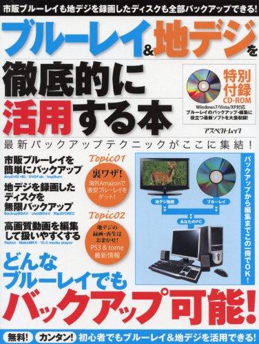 ある日どこかでのDVD発売 - mixi.jp