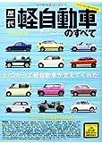 歴代軽自動車のすべて—可愛くて、頼もしい。そんな1台に逢える!! (モーターファン別冊)