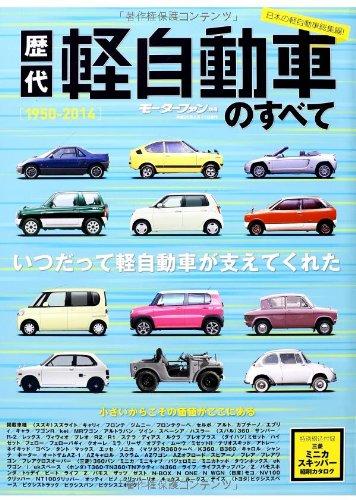 歴代軽自動車のすべて―可愛くて、頼もしい。そんな1台に逢える!! (モーターファン別冊)