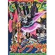 ガンダムUCA (ユニコーンエース) vol.6 2014年 07月号 [雑誌]