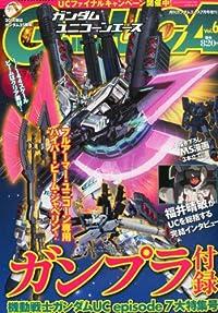 ガンダムUC (ユニコーン) A (エース) vol.6 2014年 07月号 [雑誌]