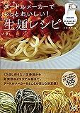 ヌードルメーカーでもっとおいしい! 生麺レシピ フィリップスヌードルメーカー公式レシピ