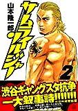 サムライソルジャー 2 (ヤングジャンプコミックス)