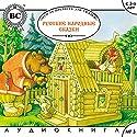 Chto za prelest' eti skazki! Bol'shaja kollekcija Audiobook by  Dmytro Strelbytskyy Narrated by T. Negriy