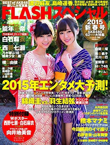 FLASHスペシャル 2015新年号 (FLASH増刊)