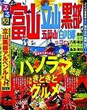 るるぶ富山 立山 黒部 五箇山 白川郷'12~'13 (国内シリーズ)