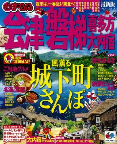 まっぷる会津・磐梯 喜多方・大内宿 (マップルマガジン)