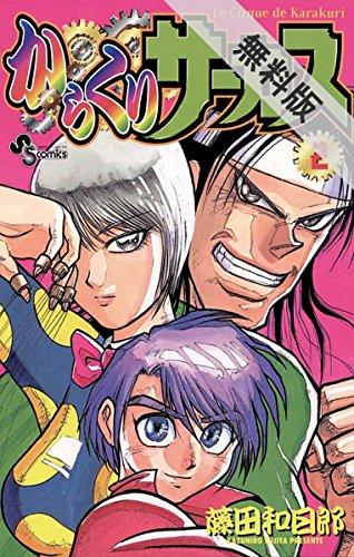 からくりサーカス(2)【期間限定 無料お試し版】 (少年サンデーコミックス)