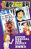 毎度!浦安鉄筋家族 5 (少年チャンピオン・コミックス)