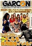 渋谷ギャル服ショップのオープニングスタッフを募集して素人ギャルを採用面接でハメる [DVD]