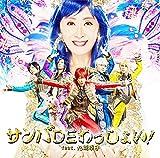 サンバDEわっしょい! feat.九瓏幸子(初回限定盤A)(DVD付)